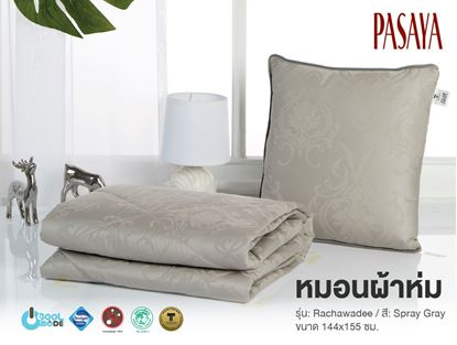 Picture of หมอนผ้าห่ม PILLOW BLANKET - RACHAWADEE COLLECTION (Cotton100%)