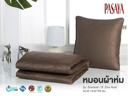 Picture of หมอนผ้าห่ม PILLOW BLANKET - STARDUST COLLECTION 460